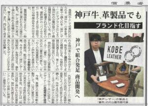 2019/8/29 信濃毎日新聞 夕刊に紹介されました