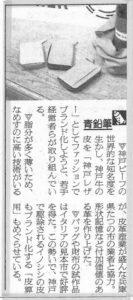 2019/9/3 朝日新聞 朝刊に紹介されました