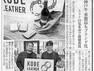 2019/9/7 朝日新聞 朝刊に紹介されました